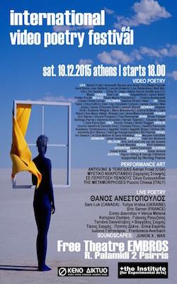 """La video poesia """"Poemotus 1915"""" alla IV Ed. dell' International Video Poetry Festival 2015 di Atene"""