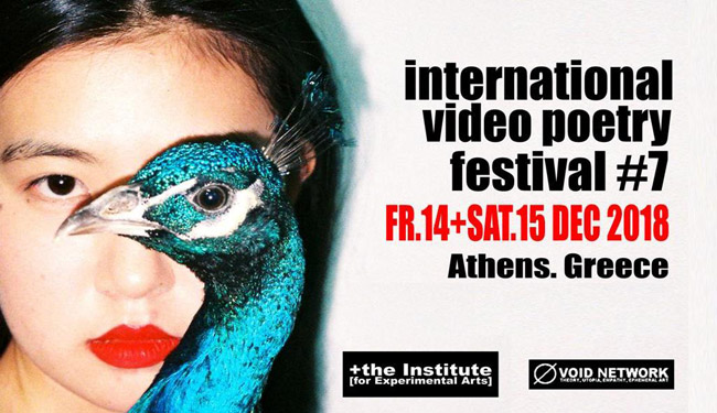 international video poetry festival-2018 athens